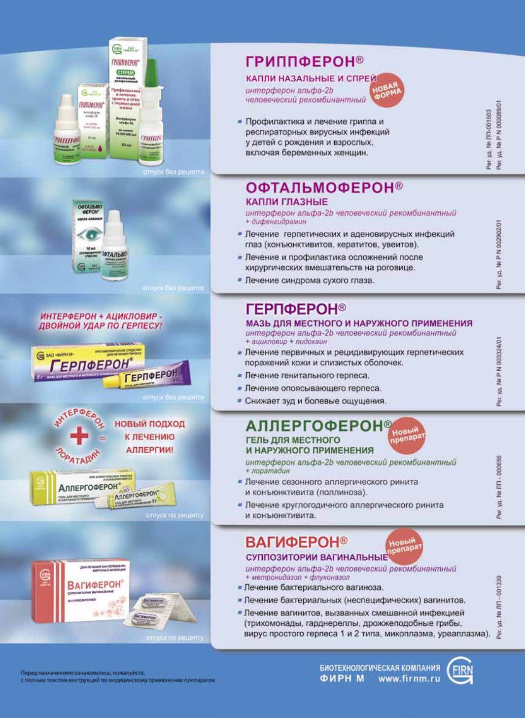 Баквагиноз лечение схема лечения
