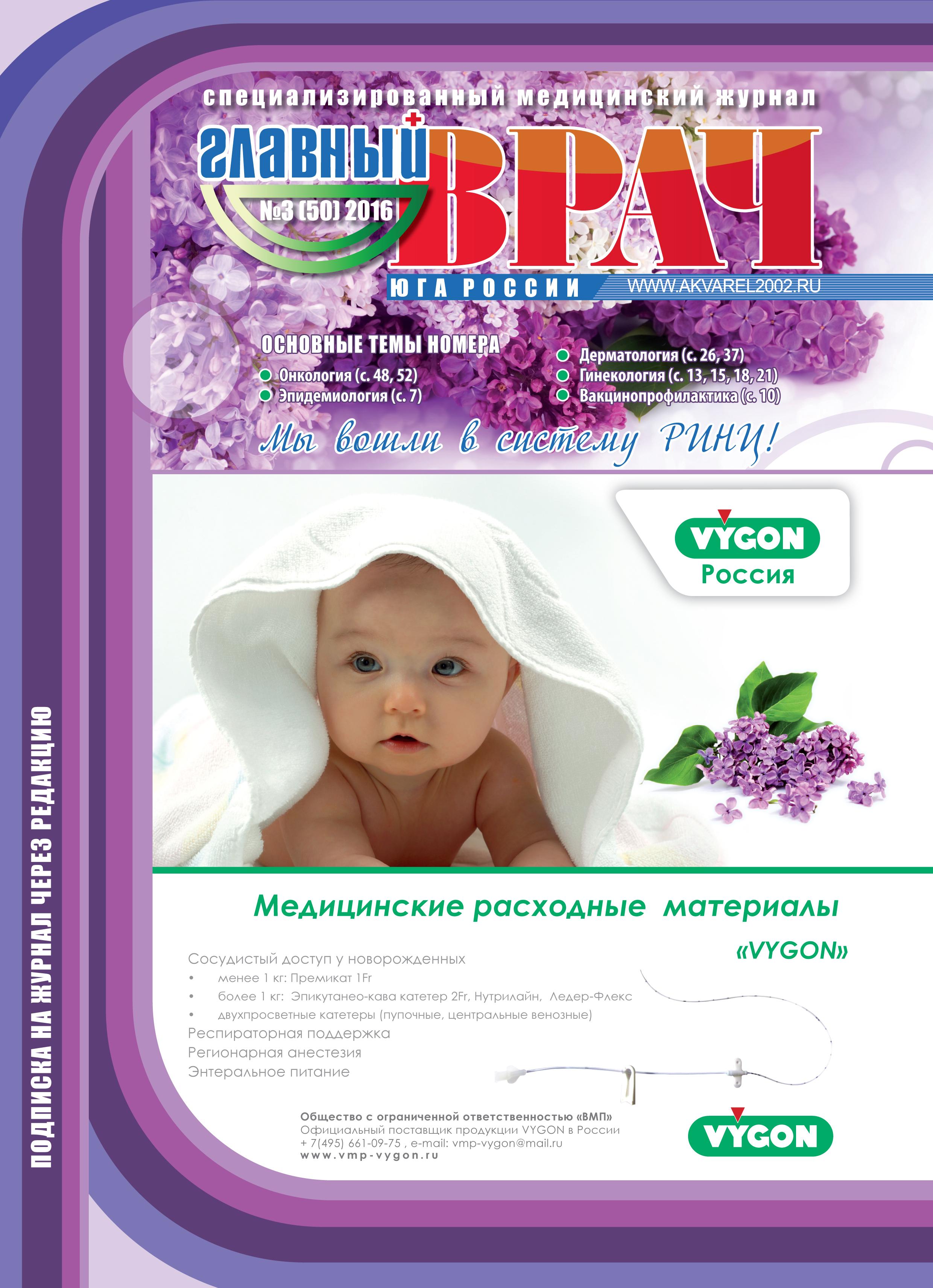 главный врач юга россии журнал